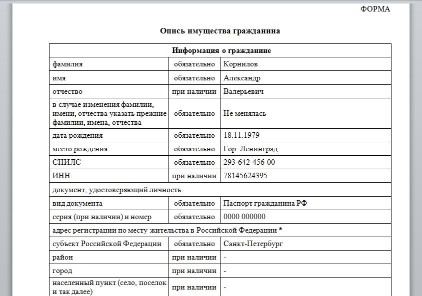 акт описи и ареста имущества должника образец заполненный img-1