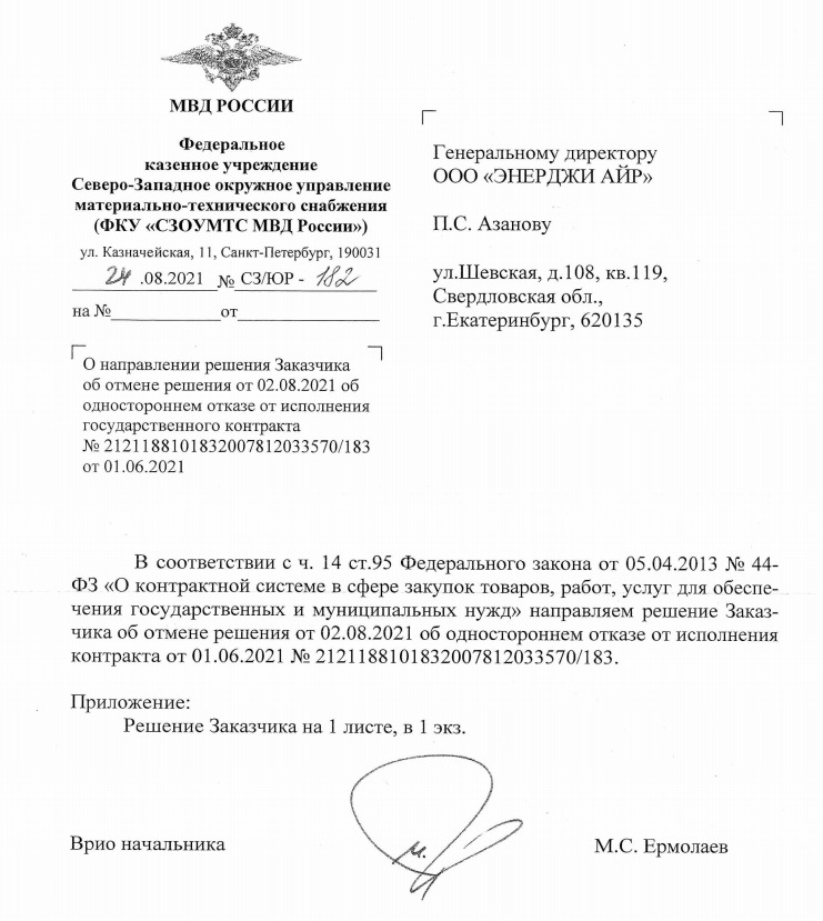 Заказчик по государственному контракту прислал уведомление об одностороннем отказе от договора. Что можно сделать?